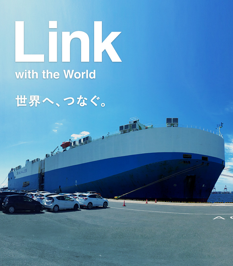 Link with the World 世界へ、つなぐ。